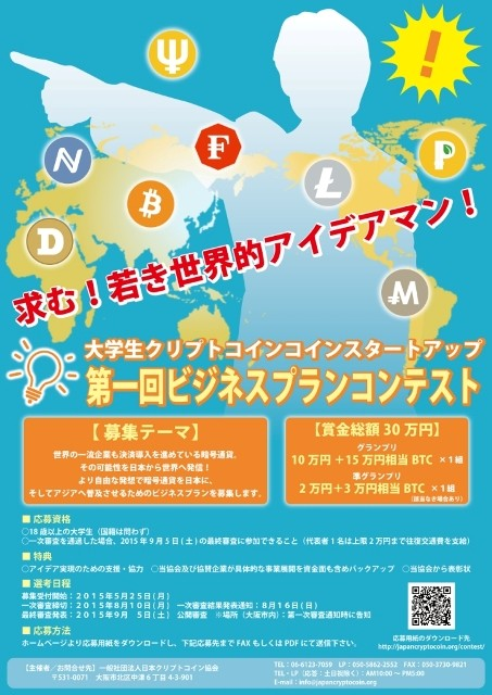 business plan contest 日本クリプトコイン協会