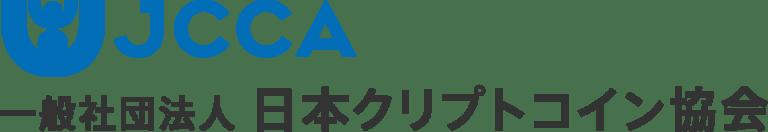 一般社団法人日本クリプトコイン協会