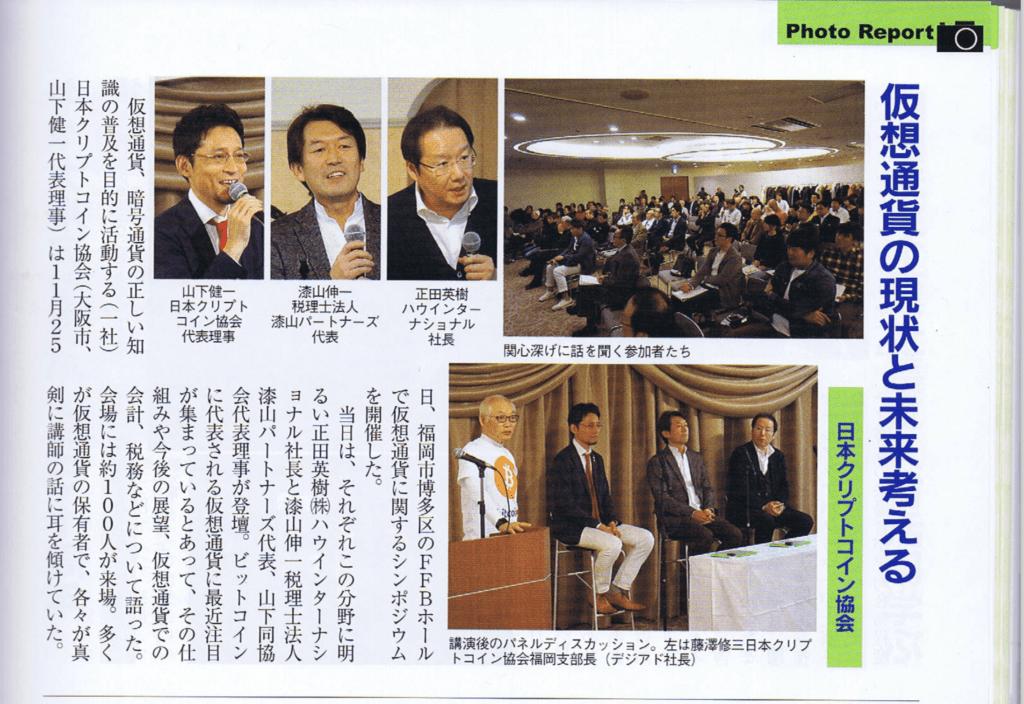 gekkanfukuoka1801