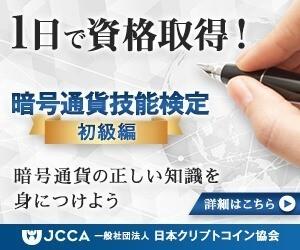 暗号通貨技能検定 初級編