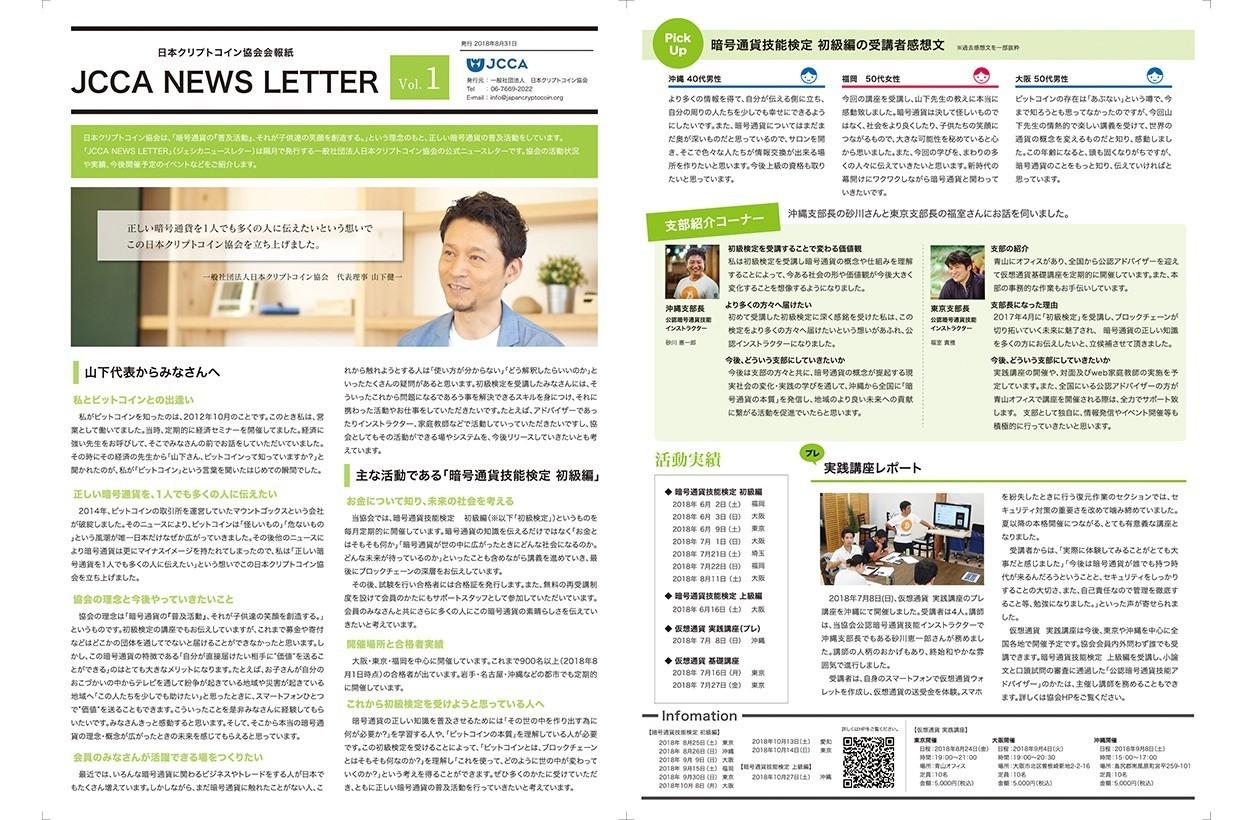 JCCA NEWS LETTER Vol.1