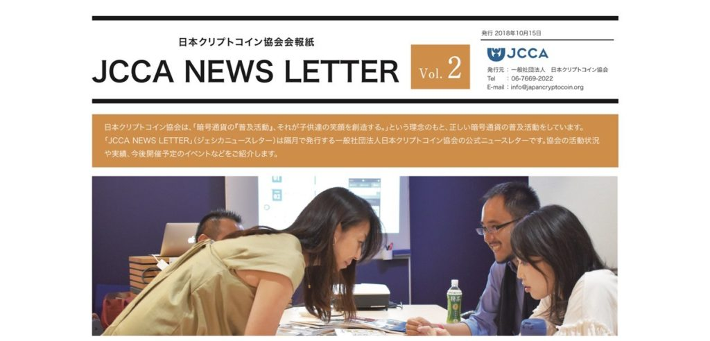 「JCCA NEWS LETTER Vol.2」を発行しました。