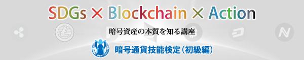 SDGs×Blockchain×Action