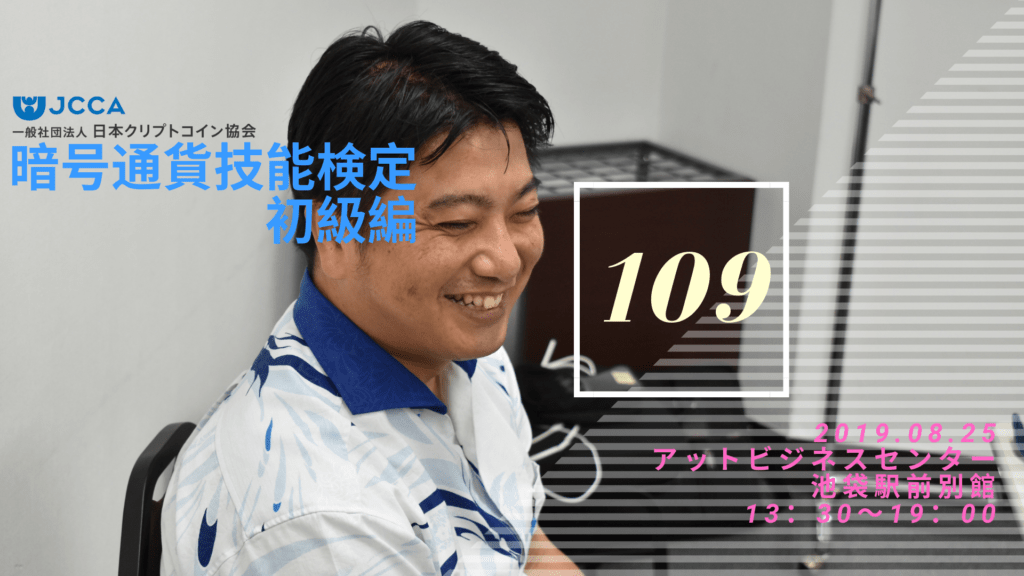 暗号通貨技能検定2019.08.25