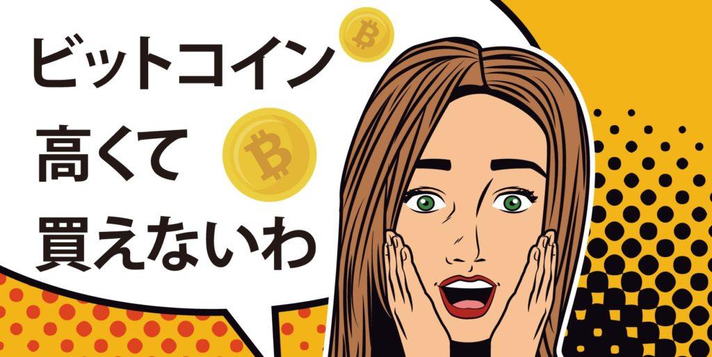 ビットコイン高くて買えないわ