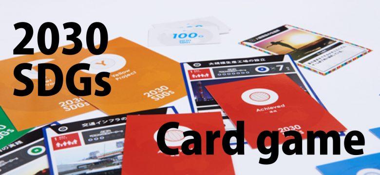 2030sdgscardgame