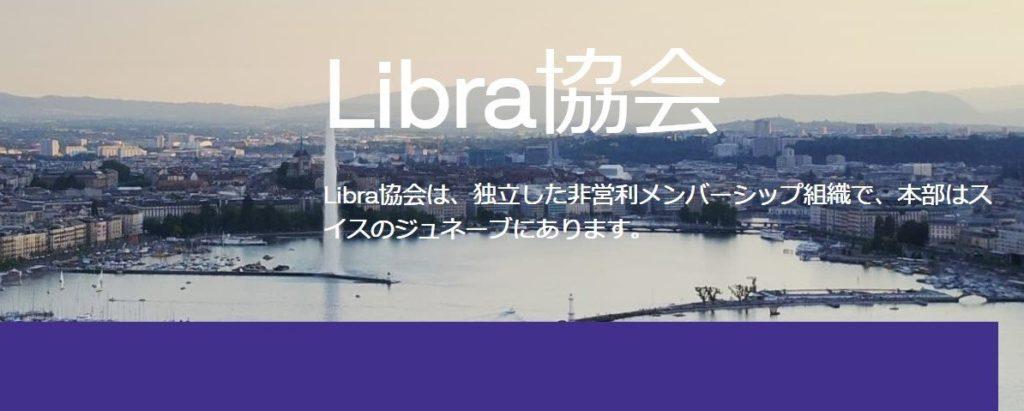 リブラ協会
