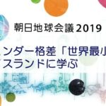 AWF2019ジェンダー格差