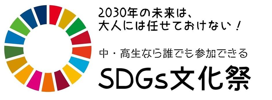 SDGs文化祭
