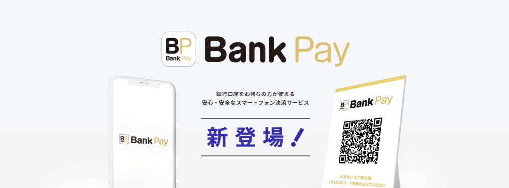 bankpay バンクペイ