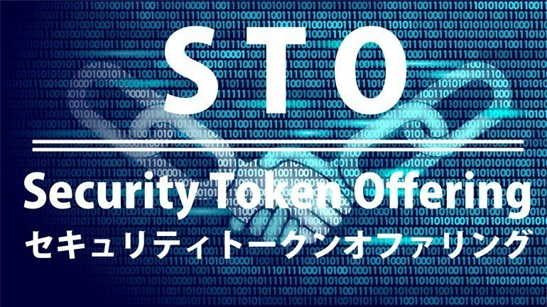 STO セキュリティトークンオファリング