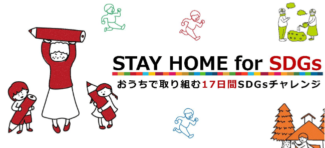 STAY HOME for SDGs
