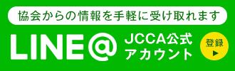 JCCA Official LINE@