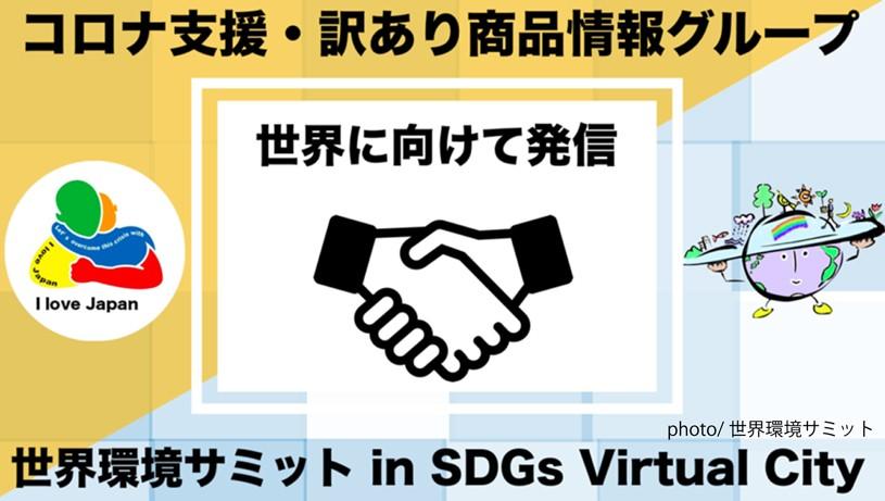 FBグループ「コロナ支援」と世界環境サミットin SDGs Virtual Cityが業務提携