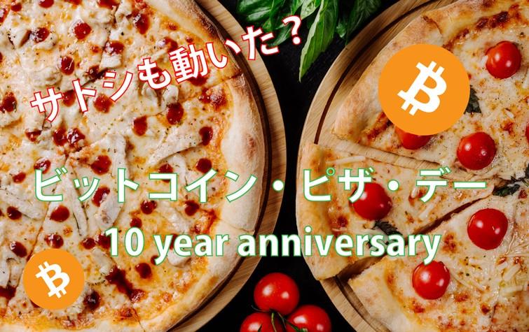 ビットコイン・ピザ・デー ~ 10 year anniversary ~