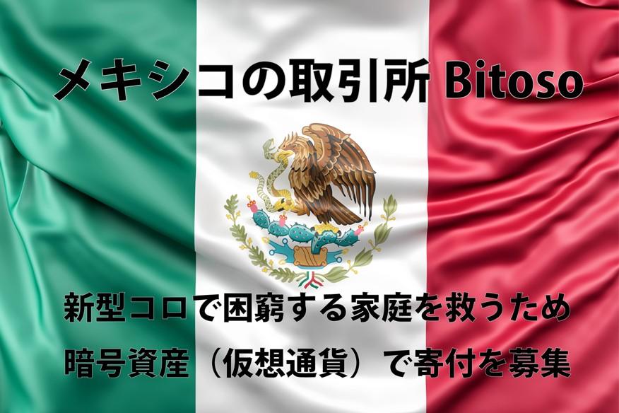 新型コロナウイルスで困窮する家庭へ暗号資産(仮想通貨)で寄付を募集~メキシコの取引所Bitso~