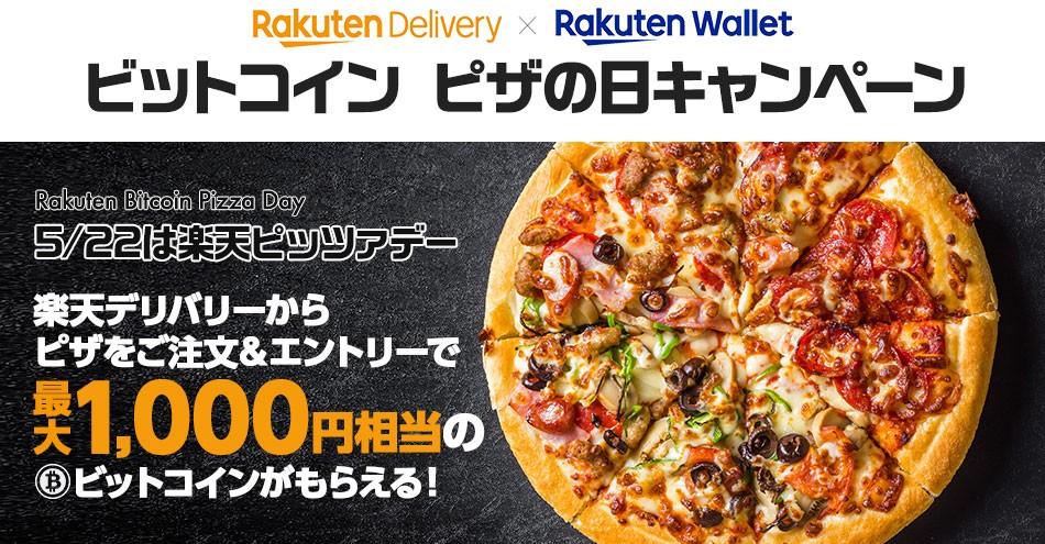 ビットコイン ピザの日キャンペーン