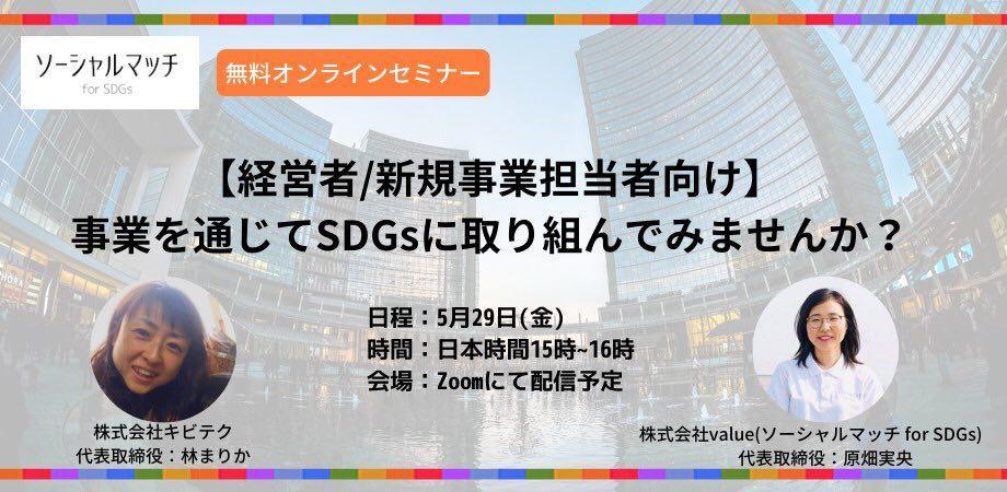 ソーシャルマッチ for SDGs、無料オンラインセミナー開催