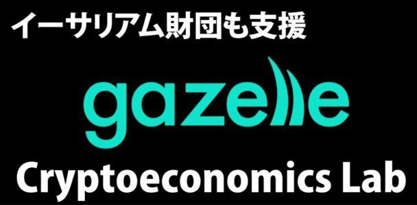 イーサリアム財団から助成金を受けた日本企業が、高速処理アプリのα版(テスト版)をリリース
