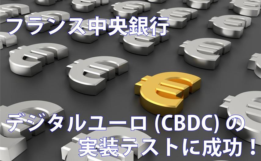 フランス中央銀行、デジタルユーロ(CBDC)の実装テストに成功!