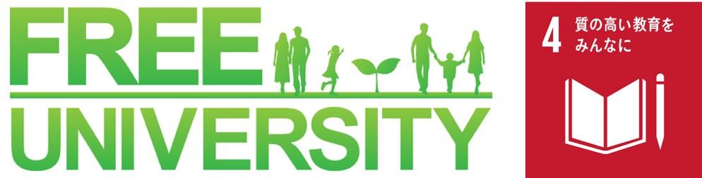 全ての人に平等な教育をオンラインで~FREE UNIVERSITYの挑戦~