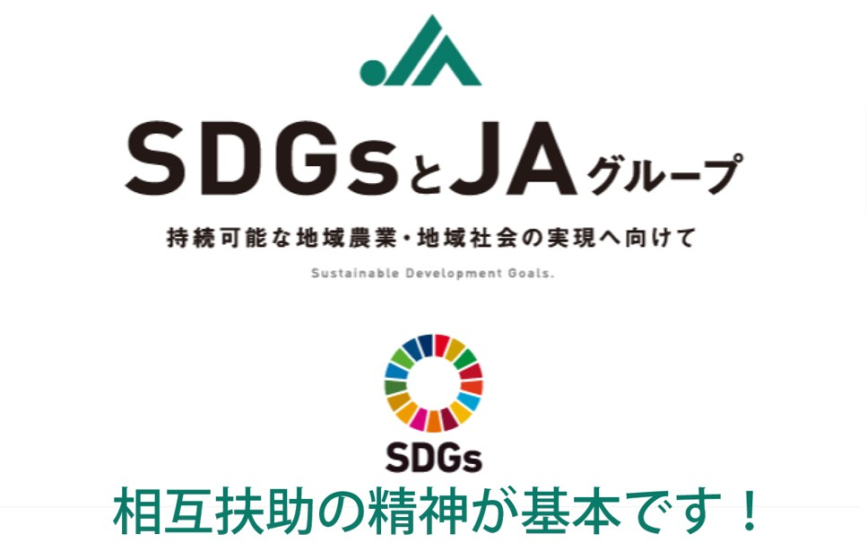 JAグループ SDGs取組方針を決定
