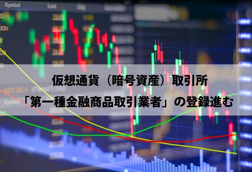 国内の仮想通貨(暗号資産)取引所、「第一種金融商品取引業者」の登録進む