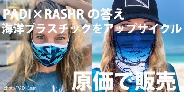 海洋プラスチックをアップサイクルした「マスク」を原価で販売 PADI Gear