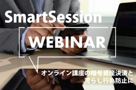 オンライン講座の支払いを、暗号資産(仮想通貨)決済できるプラットフォーム「SmartSession」