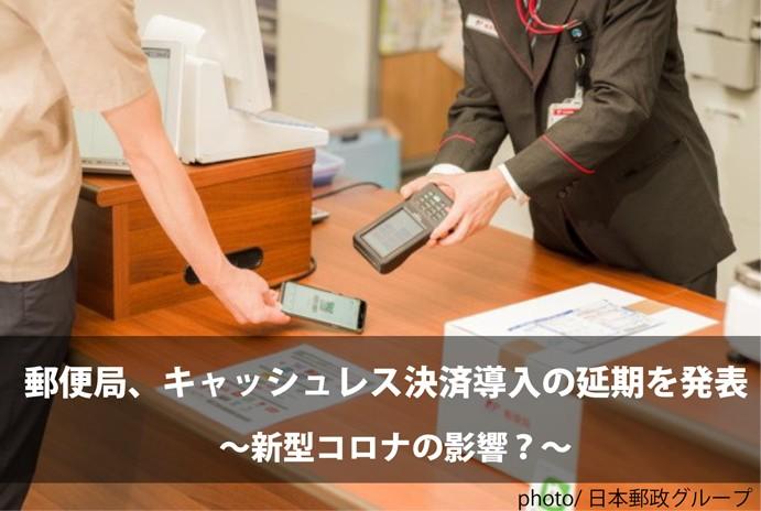 郵便局、キャッシュレス決済導入の延期を発表~新型コロナの影響?~