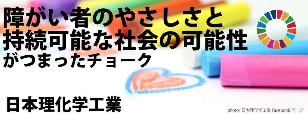 「障がい者のやさしさ」と「持続可能な社会の可能性がつまった」チョーク | 日本理化学工業