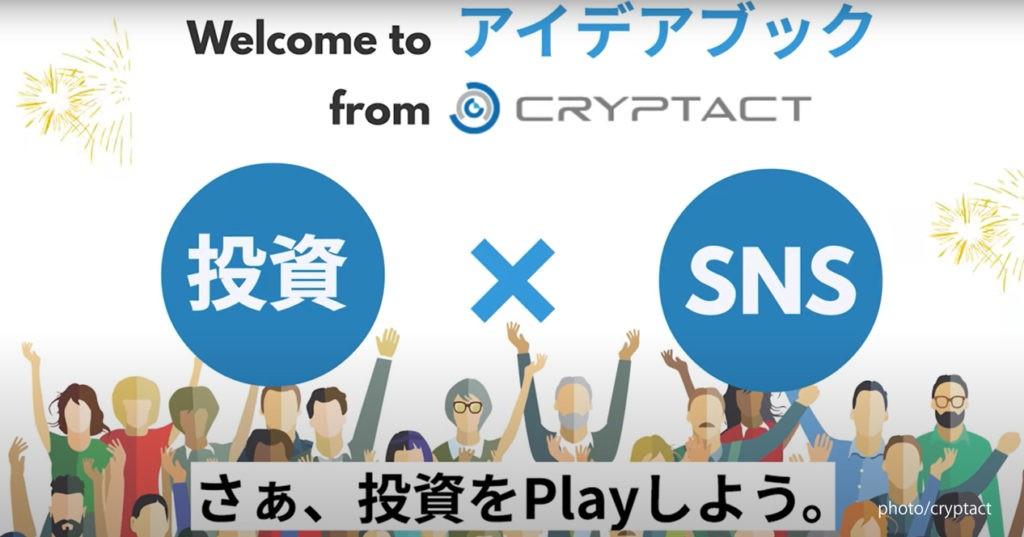 投資×SNSサービスのアイデアブック~暗号資産(仮想通貨)にも対応~