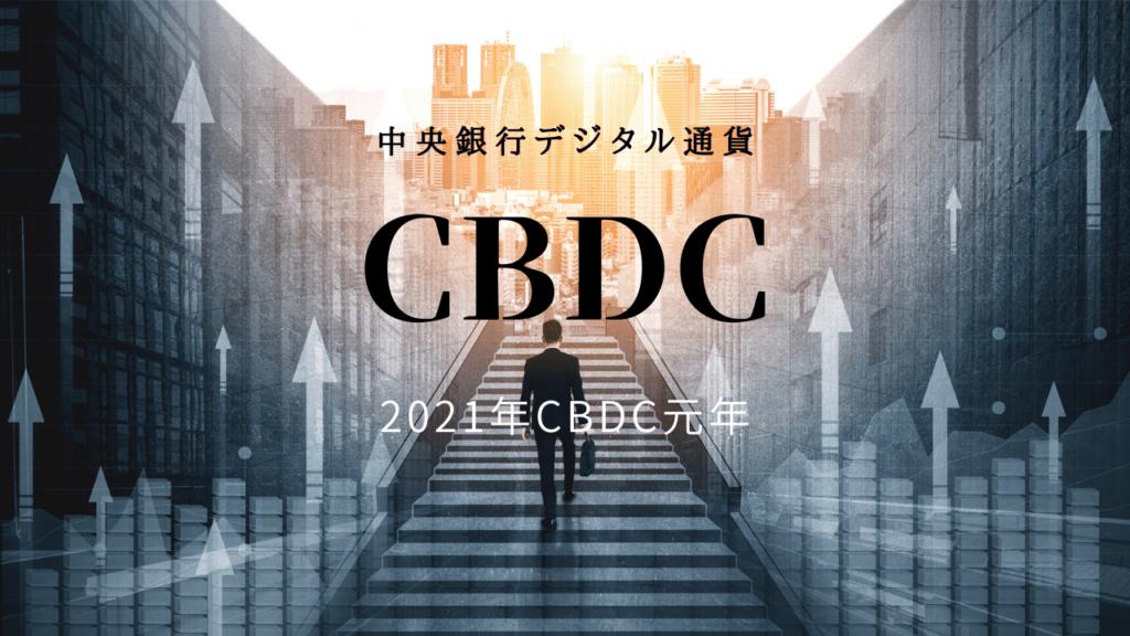 中央銀行デジタル通貨