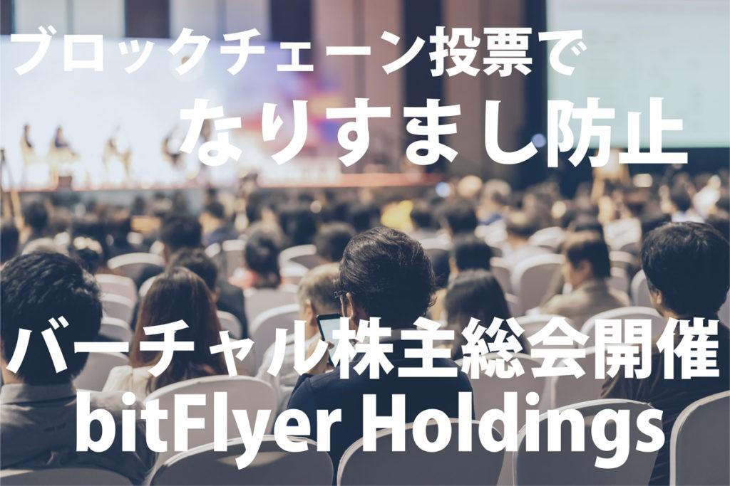 ブロックチェーン投票によるバーチャル株主総会を開催~bitFlyer Holdings~