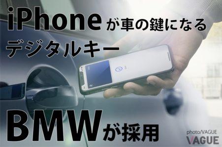 iPhoneが車の鍵になる!「デジタルキー」の可能性 | BMWが採用