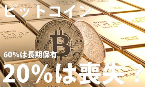 60%のビットコインはデジタルゴールドとして長期保有、一方20%は喪失?