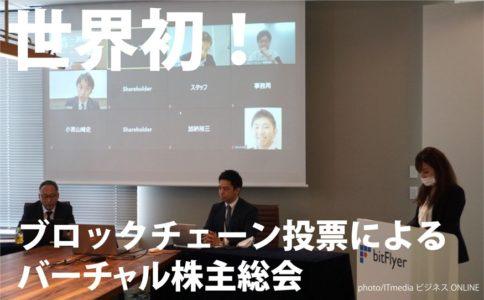 【続報】ブロックチェーン投票によるバーチャル株主総会を開催~bitFlyer Holdings~