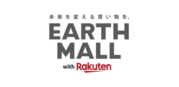 意志のあるもの買い物をしよう。~未来を変える買い物を。EARTH MALL with Rakuten~