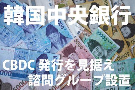 韓国中央銀行、CBDC発行を見据え諮問グループを設置