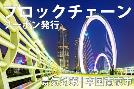 ブロックチェーンクーポンを発行し、景気対策を実施 | 中国南京市