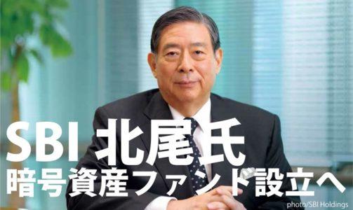 SBI北尾氏、経営近況報告会で国内初の「暗号資産ファンド」の設定を発表