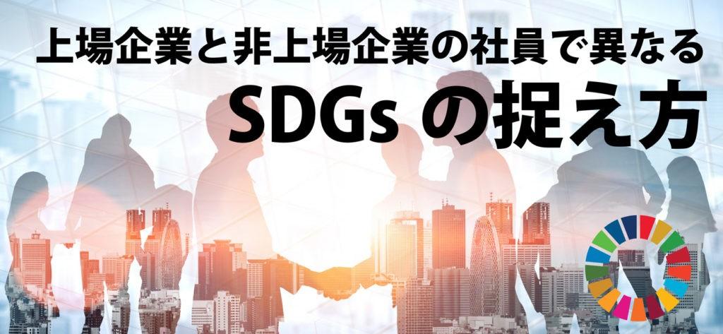 上場企業と非上場企業の社員で異なるSDGsの捉え方
