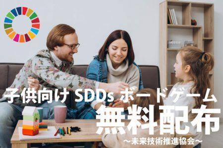 子供向けSDGsボードゲームを無料配布~未来技術推進協会~