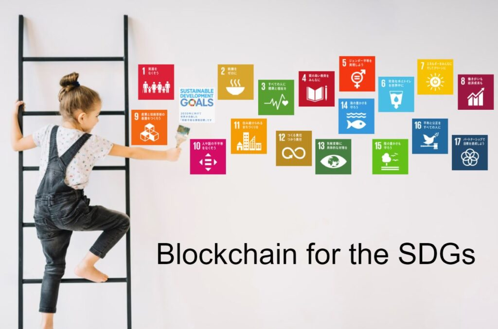 Blockchain for the SDGs