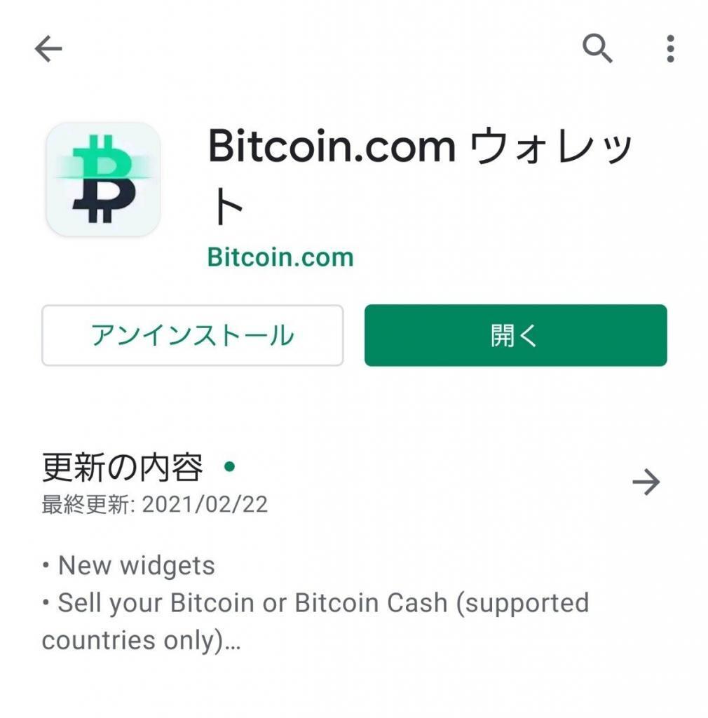 仮想通貨ウォレット