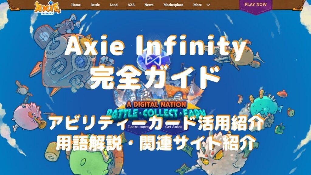 Axie Infinity 完全ガイド