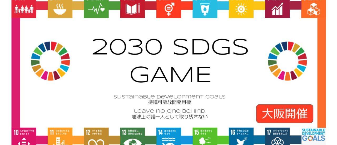 SDGsカードゲーム