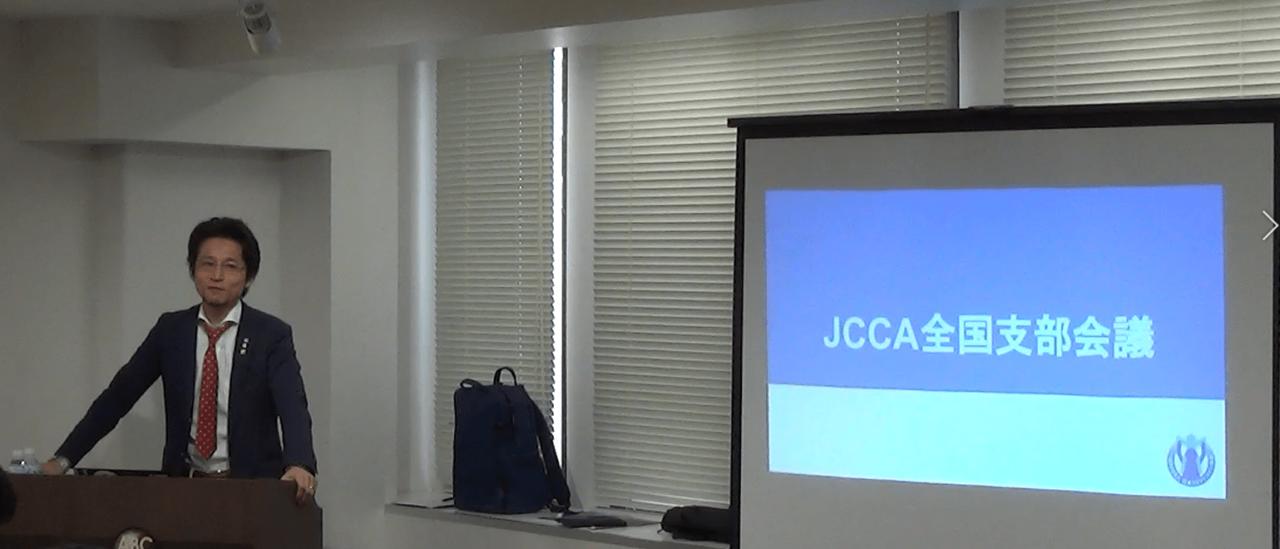 jcca-branch-meeting