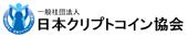 日本クリプトコイン協会